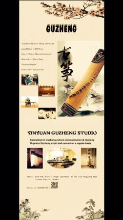 Guzheng Culture Event for Free ( Chinese Zither Instrument)